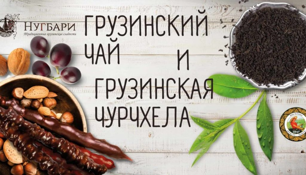 banner_tea_Nugbary-min
