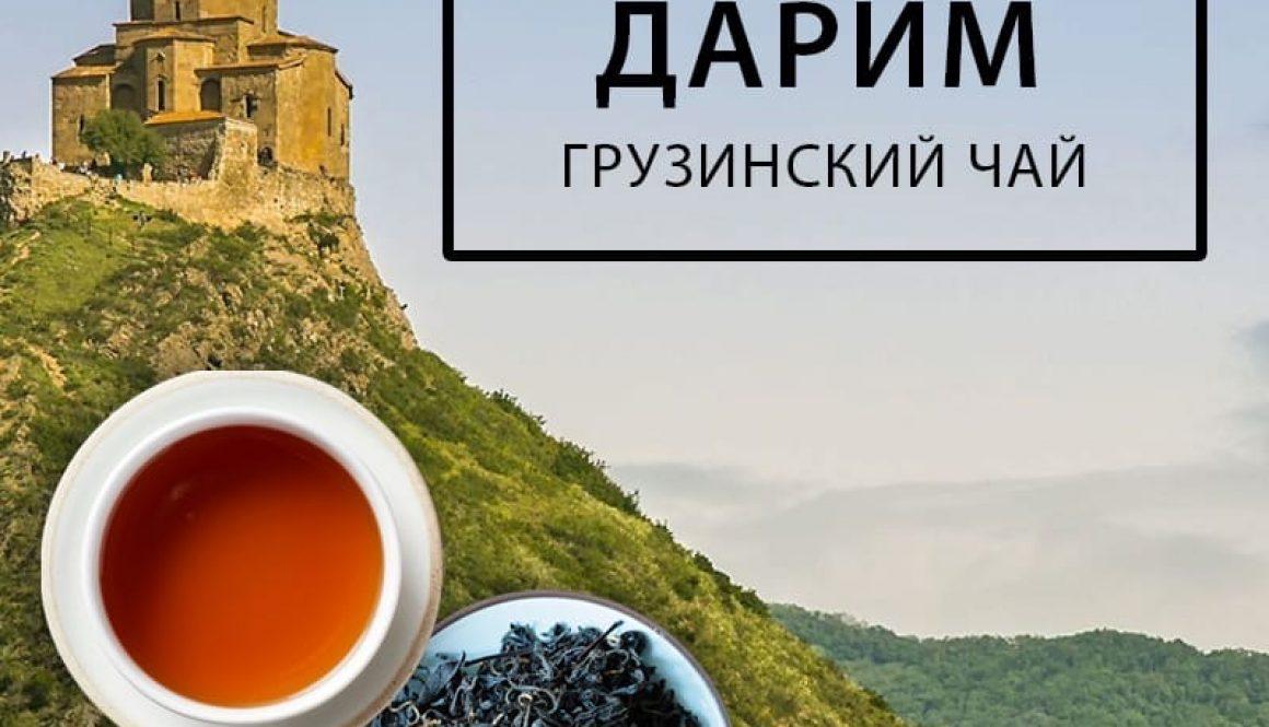 акция грузинский чай
